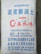 武汉泥浆膨润土